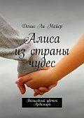 Денис Ли Мейер -Алиса изстраны чудес