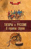 Александр Широкорад - Татары и русские в едином строю