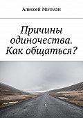 Алексей Мичман -Причины одиночества. Как общаться?