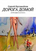 Сергей Пустовойтов -Дорога домой. Автобиографическая повесть