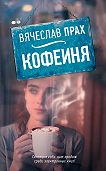 Вячеслав Прах -Кофейня (сборник)