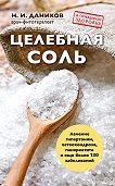 Николай Даников -Целебная соль