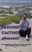 Инна Метельская-Шереметьева -Вкусно! Сытно! Дёшево!