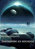 Владимир Крышталёв -Завещание из космоса