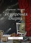 Маргарита Макарова - Безупречная смерть