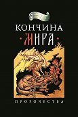 Николай Посадский - Кончина мира: пророчества