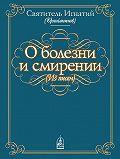 Святитель Игнатий Брянчанинов - О болезни и смирении (из писем)