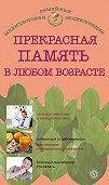 В. Амосов -Прекрасная память в любом возрасте