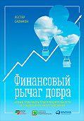 Лестер Саламон -Финансовый рычаг добра: Новые горизонты благотворительности и социального инвестирования