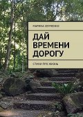 Марина Семченко -Дай времени дорогу