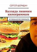 Сергей Шеридан - Баллада лишним килограммам