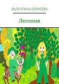 Валентина Еремеева -Лесовия
