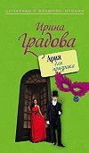 Ирина Градова -Ария для призрака