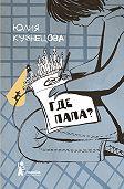 Юлия Кузнецова - Где папа?