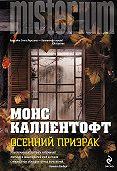 Монс Каллентофт - Осенний призрак