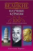 Светлана Зернес -Великие научные курьезы. 100 историй о смешных случаях в науке