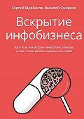 Сергей Щербаков -Вскрытие инфобизнеса. Всё о том, как устроен инфобизнес изнутри и что с этим делать нормальным людям