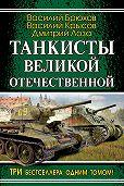 Василий Крысов -Танкисты Великой Отечественной (сборник)
