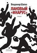 Владимир Шапко -Лаковый «икарус»