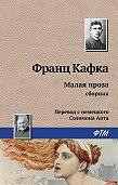 Франц Кафка - Малая проза (сборник)