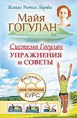 Майя Федоровна Гогулан -Система Гогулан. Иллюстрированный курс. Упражнения и советы