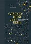 Александр Кравцов -Следующий уровень. Книга для тех, кто достиг своего потолка