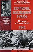 Сергей Михеенков -Серпухов. Последний рубеж. 49-я армия в битве за Москву. 1941