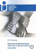 Олег Еремин -Оказание первой помощи. Действия в чрезвычайных ситуациях