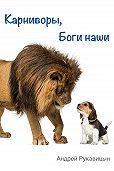 Андрей Рукавицын -Карниворы, боги наши