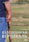 Владимир Коркин (Миронюк) -Взломанная вертикаль