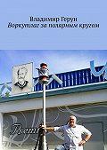 Владимир Герун -Воркутлаг заполярным кругом