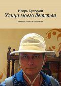 Игорь Буторин -Улица моего детства (сборник)