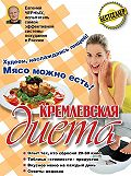 Евгений Черных -Кремлевская диета. 200 вопросов и ответов