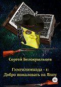 Сергей Белокрыльцев -Гимгилимыада – 1: Добро пожаловать на Яппу!