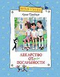 Ксения Драгунская -Лекарство от послушности (сборник)