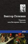 Виктор Пелевин -Timeout, или Вечерняя Москва