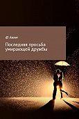 Аким Титов -Последняя просьба умирающей дружбы
