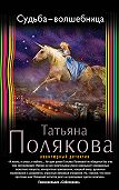Татьяна Полякова -Судьба-волшебница
