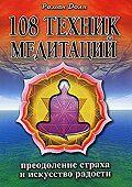 Роман Доля -108 техник медитаций