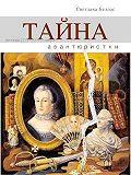 Светлана Беллас - Тайна авантюристки (сборник)