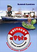 Валерий Самойлов -Операция «РЫ», и другие приключения капитана дальнего плавания Гурова