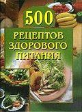 Анастасия Красичкова - 500 рецептов здорового питания
