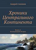 Андрей Акимов -Хроники Центрального Континента. Книга 2. Блуждающий Остров