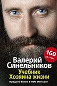 Валерий Синельников -Учебник Хозяина жизни. 160 уроков Валерия Синельникова
