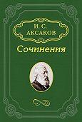 Иван Аксаков - О статье Ю.Ф.Самарина по поводу толков о конституции в 1862 году