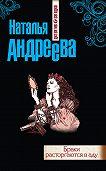 Наталья Андреева -Браки расторгаются в аду