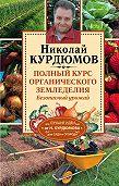 Николай Курдюмов -Полный курс органического земледелия. Безопасный урожай