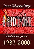 Галина Сафонова-Пирус - Вперестройке. 1987—2000