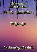 Александр Маяков - Летописи межмирья. Книга четвертая. Осколки