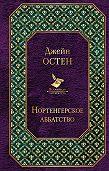 Джейн Остин -Нортенгерское аббатство (сборник)